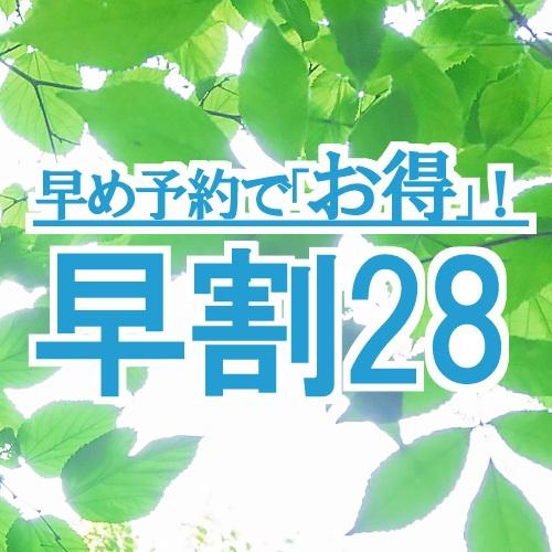 ≪早割28≫28日前の予約でお得☆☆朝食付!