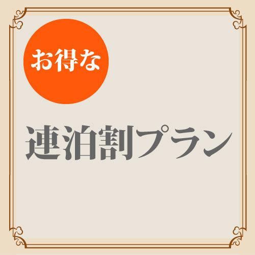 【連3割】☆3連泊エコプラン☆滞在中の清掃無しで割引宿泊!朝食付