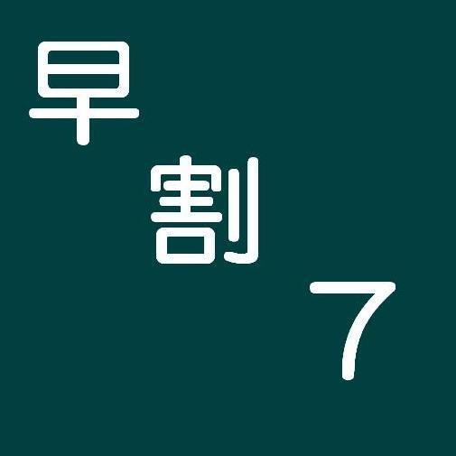 【早7割】7日前の予約でお得★★朝食付!