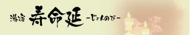 寿命延(じょんのび)