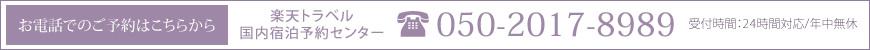 お電話でのご予約はこちらから 楽天トラベル国内宿泊予約センター 050-2017-8989 受付時間:24時間対応/年中無休