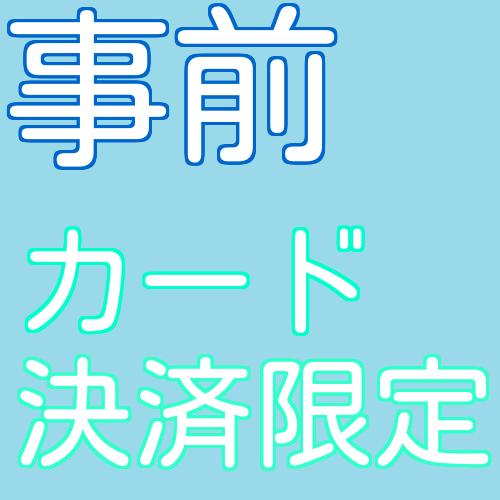 @【ネット決済限定】23:00〜翌朝09:00迄!ミッドナイトステイ☆最大10時間滞在☆彡