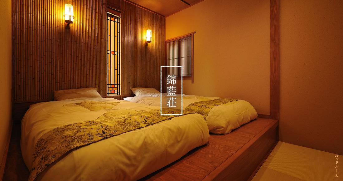 【錦藍荘】ベッドルーム
