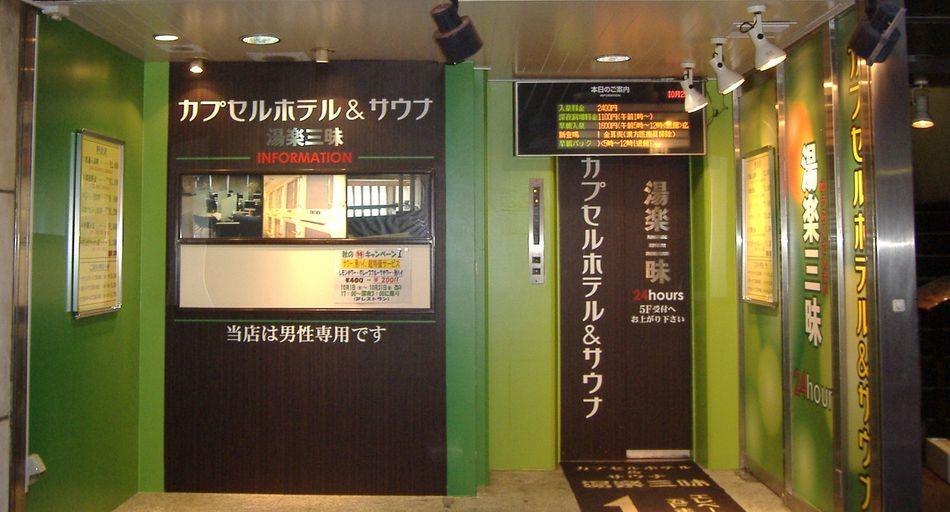 風呂 東京駅 お風呂 : 東京駅から徒歩2分24時間 ...