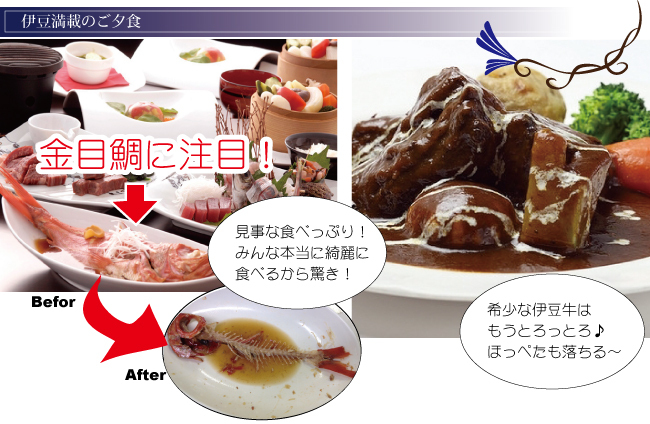 ご夕食/ご朝食/お祝い・記念日