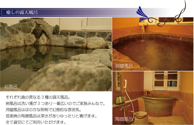 露天岩風呂 温泉