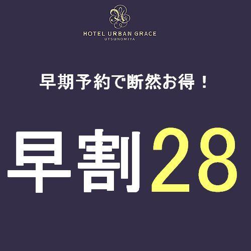 【早割28】◆素泊まり◆事前カード決済専用プラン