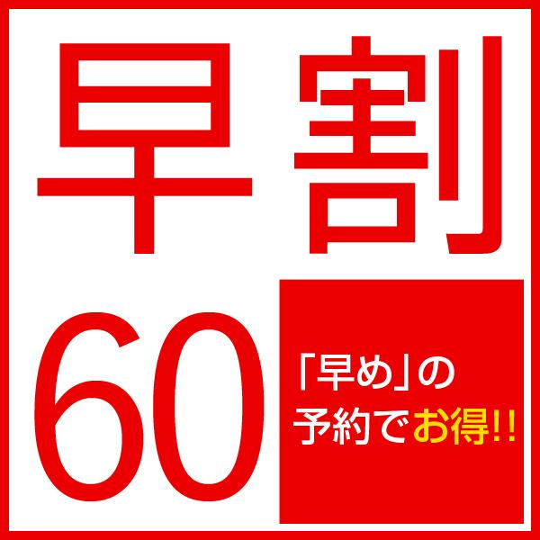 ◆さき楽◆早割60◆【満喫プラン】鮑付き会席プランがお一人様につき2,000円OFF♪お得にステイ!
