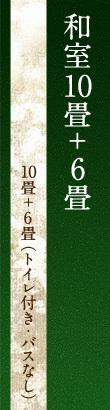 和室10畳+6畳(トイレ付き・バスなし)