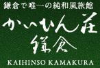 鎌倉で唯一の純和風旅館 かいひん荘鎌倉