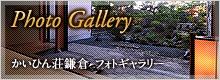 かいひん荘鎌倉 フォトギャラリー