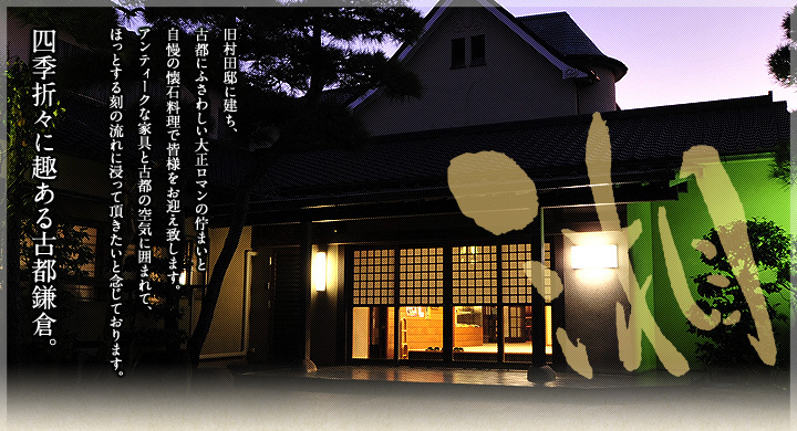 四季折々に趣のある古都鎌倉
