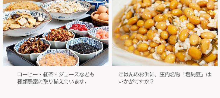 佃煮・庄内名物納豆