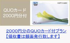 QUOカード2000円分