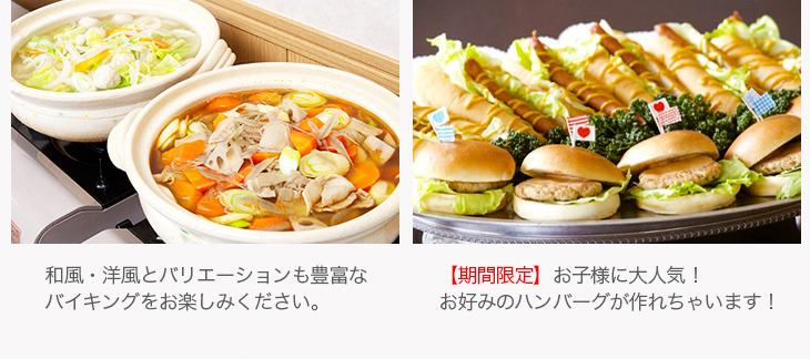 スープ・ハンバーガー