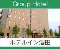 グループホテル ホテルイン酒田へ