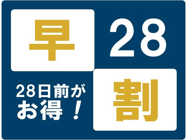 【早期予約がお得】28日前早割プラン(素泊まり)【さき楽28】