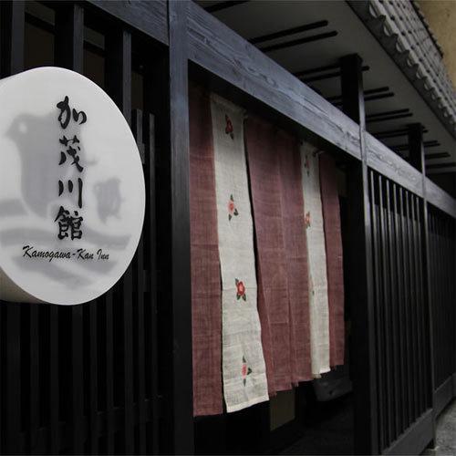 加茂川館 関連画像 1枚目 楽天トラベル提供