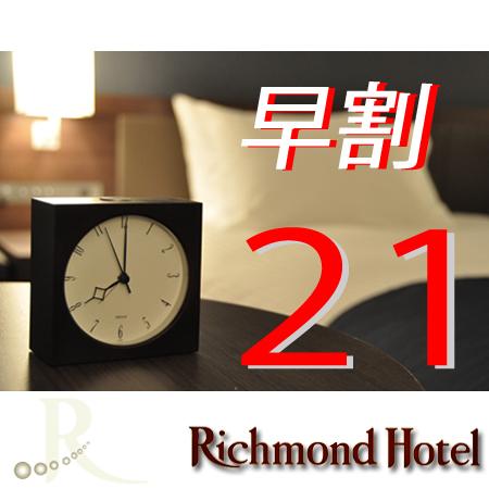 【早得21】食事なし早期得割プラン☆21日前の予約でお得に泊まろう☆ビジネスやレジャーに最適