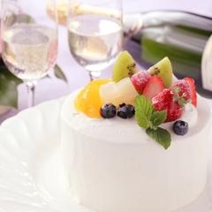 【アニバーサリー】シャンパン&ミニケーキ付きプラン