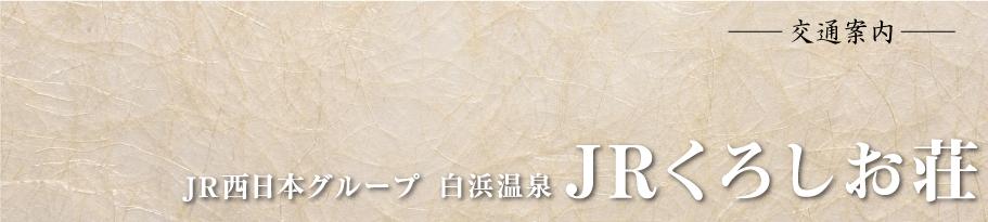 JRくろしお荘 交通案内