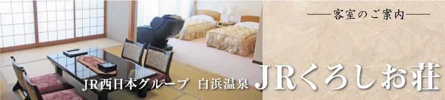 JRくろしお荘 客室のご案内