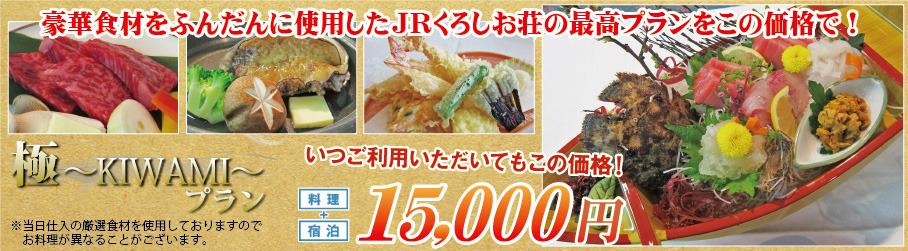 料理長おススメ季節の厳選食材使用「極KIWAMI」プラン