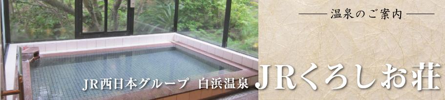 JRくろしお荘 温泉のご案内