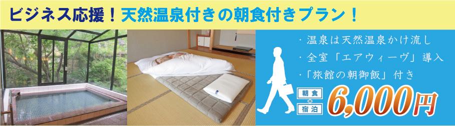 部屋は和室、エアウィーヴでぐっすり快眠!ビジネスのお客様に素泊まりプラン