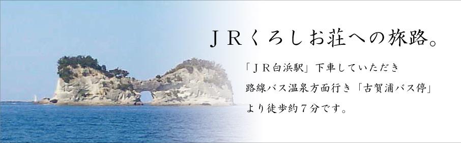 JRくろしお荘への旅路