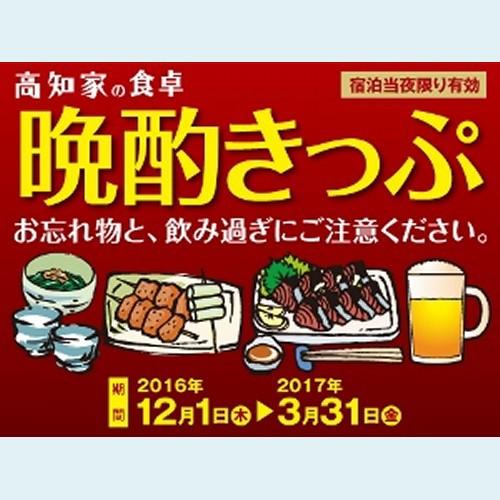 【高知家の食卓 晩酌きっぷ付】プラン