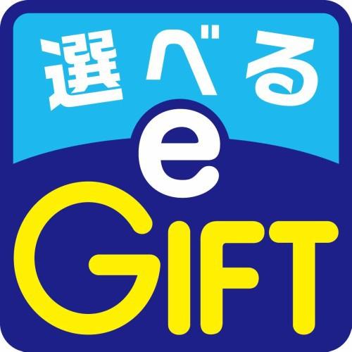 ★好みのギフトをチョイス★≪選べる得e‐GIFT≫2,000円分付きのプラン♪