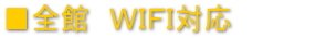 スマホ・タブレットは WIFI