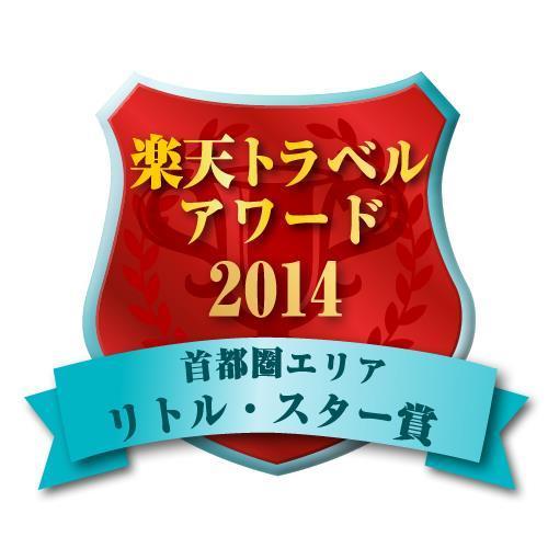 楽天トラベルアワード2014 首都圏エリア レジャー部門 金賞