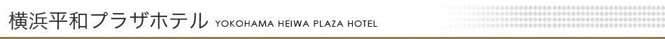 横浜平和プラザホテル YOKOHAMA HEIWA PLAZA HOTEL
