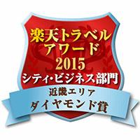 楽天トラベルアワード2015 近畿エリア シティ・ビジネス部門 ダイヤモンド賞