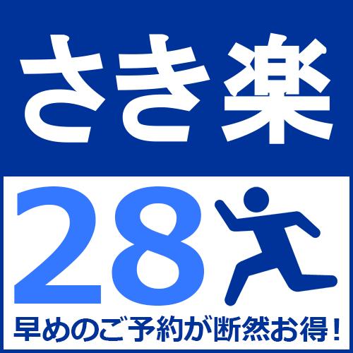 【さき楽28】早い予約が絶対お得!朝食無料☆レイトチェックアウト♪なんと楽天ポイント2倍付き!!