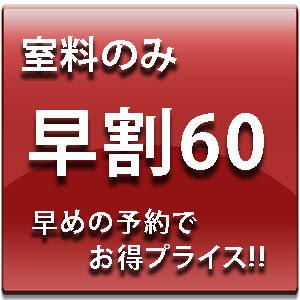【1月・2月のご宿泊限定!】さき楽60■室料のみ■早めの予約でお得プライス!