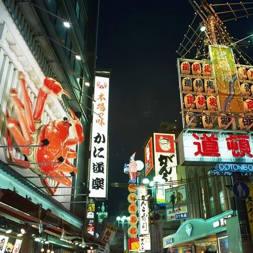 大阪観光満喫プラン