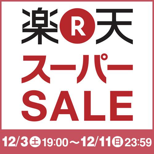 【楽天スーパーSALE】全室5%OFF ◇・お得な素泊まりプラン・◇スタンダードシングル限定