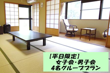 平日限定女子会・男子会プラン
