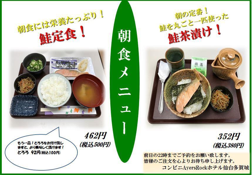 コンビニAyersRockホテル仙台多賀城 関連画像 2枚目 楽天トラベル提供