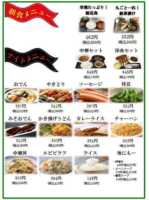 コンビニAyersRockホテル仙台多賀城 関連画像 1枚目 楽天トラベル提供