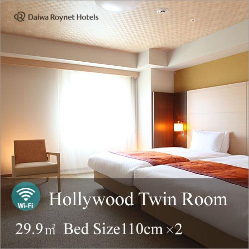 好萊塢雙床間 26-30平方米