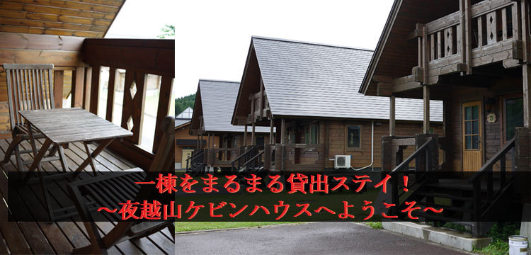 青森県 夜越山ケビンハウス の写真g78916