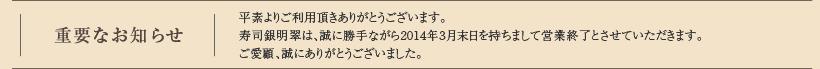 平素よりご利用頂きありがとうございます。寿司銀明翠は、誠に勝手ながら2014年3月末日を持ちまして営業終了とさせていただきます。 ご愛顧、誠にありがとうございました。