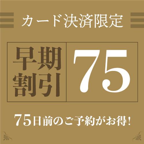 【宿泊日75日前事前カード決済限定】スマートチェックインプラン