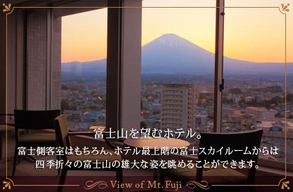 富士山を望むホテル。富士側客室はもちろん、ホテル最上階の富士スカイルームからは四季折々の富士山の雄大な姿を眺めることができます。