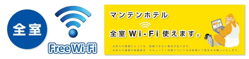Wi-Fi対応のご案内