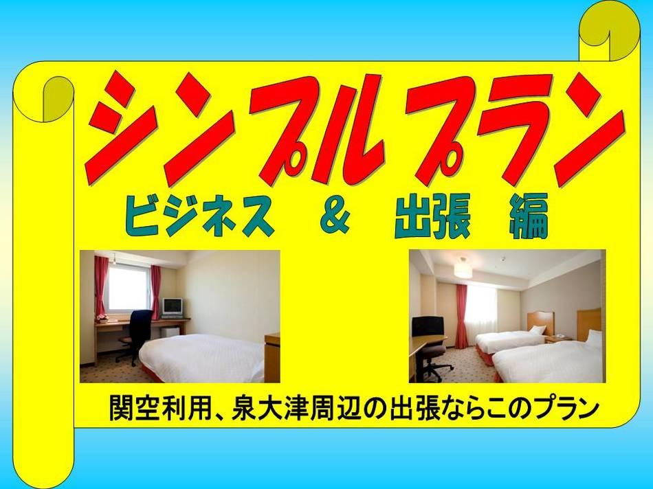 シンプルステイ 【ビジネス&出張編】